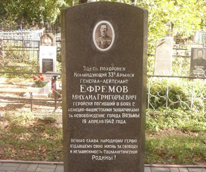 Могила генерала Михаила Ефремова