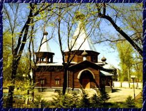 Церковь Николая Чудотворца Биробиджан