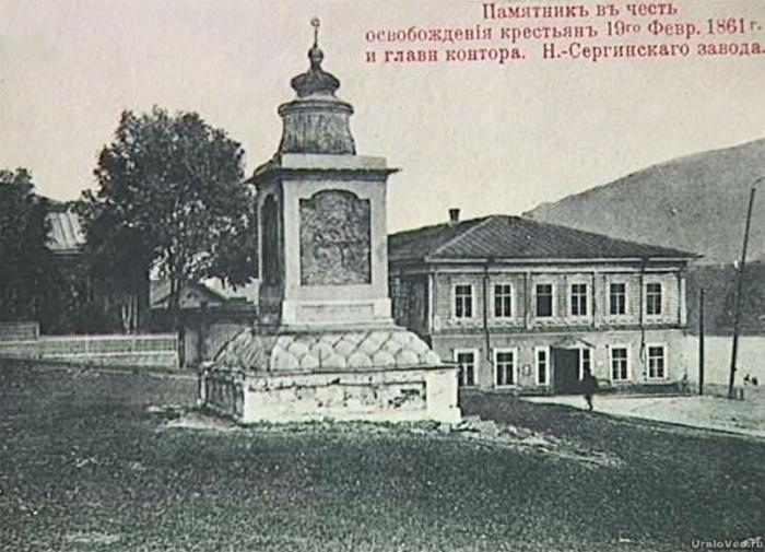 Памятник в честь отмены крепостного права в Нижних Сергах, старое фото