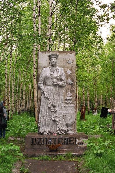 Памятник Dzimtenei (Родине)