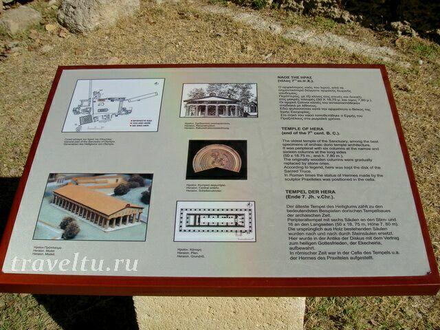 Древняя Олимпия 10