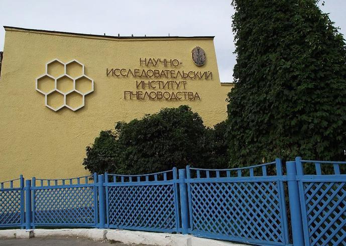 Всероссийский НИИ пчеловодства