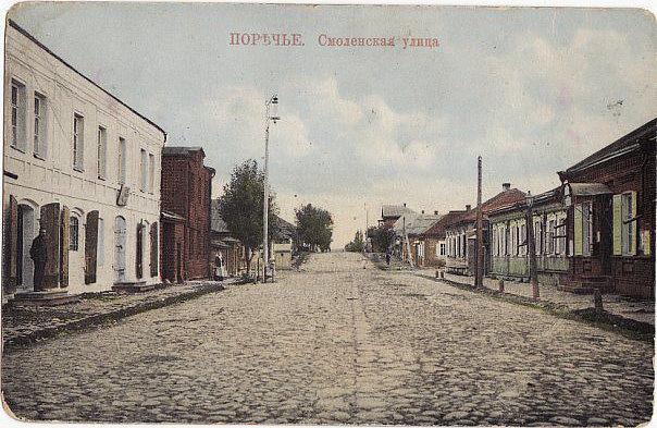Демидов