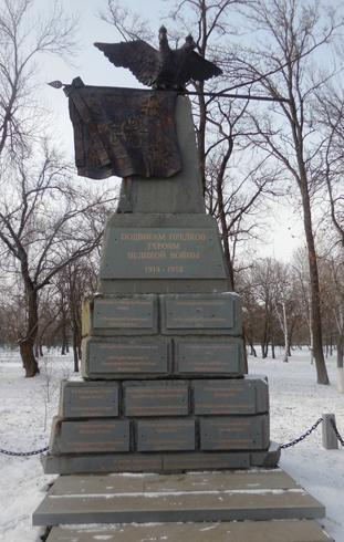 Памятник героям войны 1914-1918 года