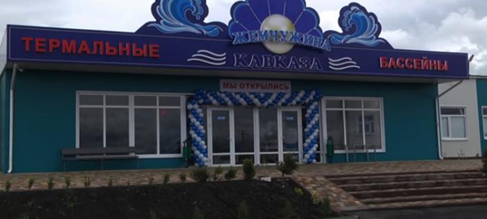 """Оздоровительный комплекс """"Жемчужина Кавказа"""""""