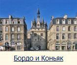 Недвижимость в Бордо и Коньяк