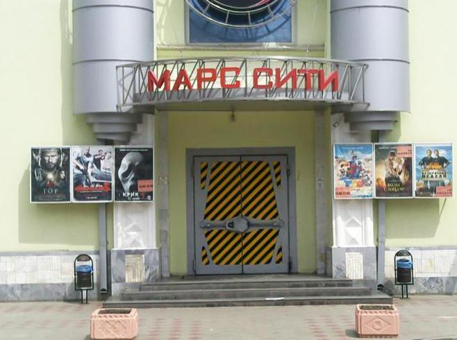 Кинотеатр «Марс»