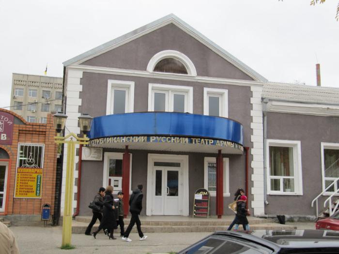 Русский театр драмы и комедии