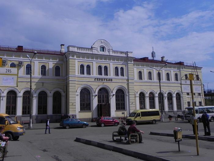 Серпуховской вокзал
