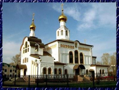 Биробиджанский Благовещенский Собор ЕАО
