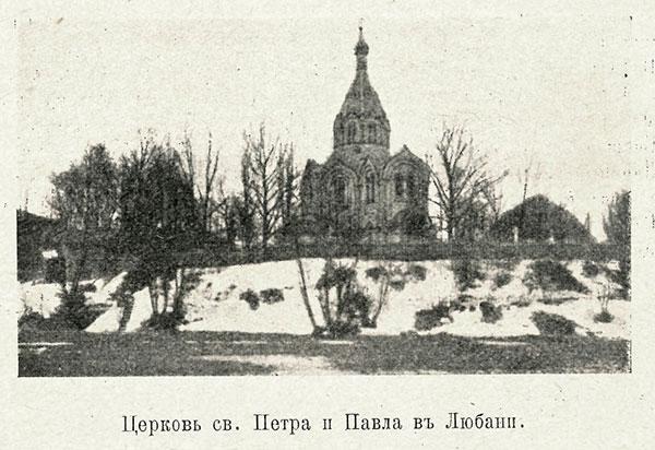 Церковь Святых апостолов Петра и Павла в Любани 1910г
