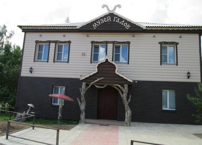 Музей гадов