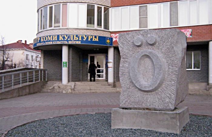 Памятник букве, Сыктывкар