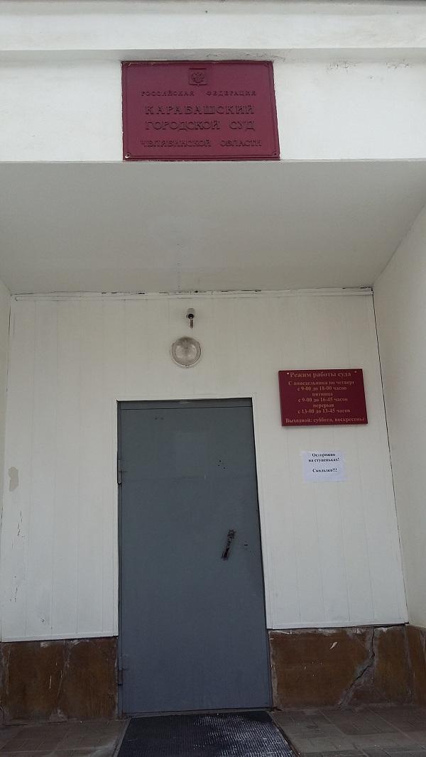 Карабаш - суд