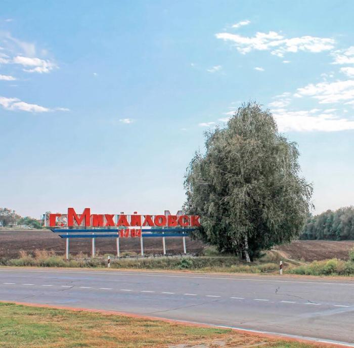 История города Михайловска Ставропольского края