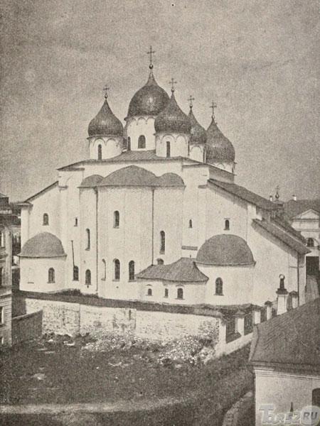 софийский собор великий новгород фото 1895 год