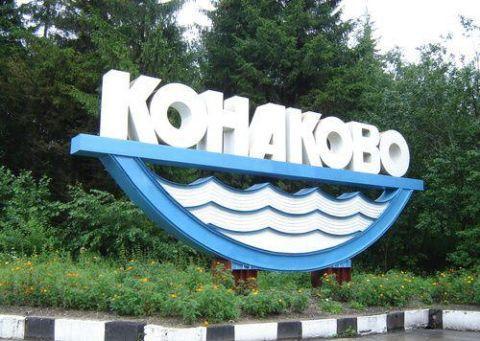 Город Конаково Тверская область