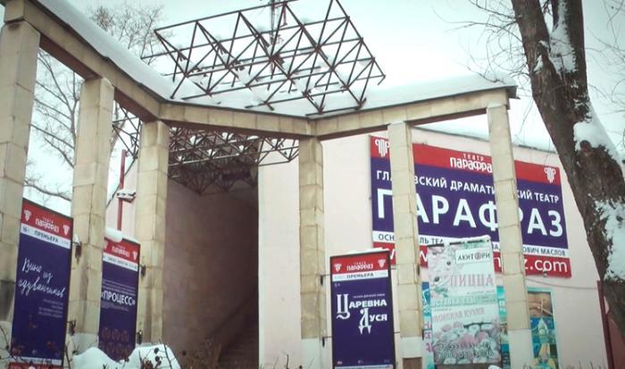 Глазовский муниципальный театр