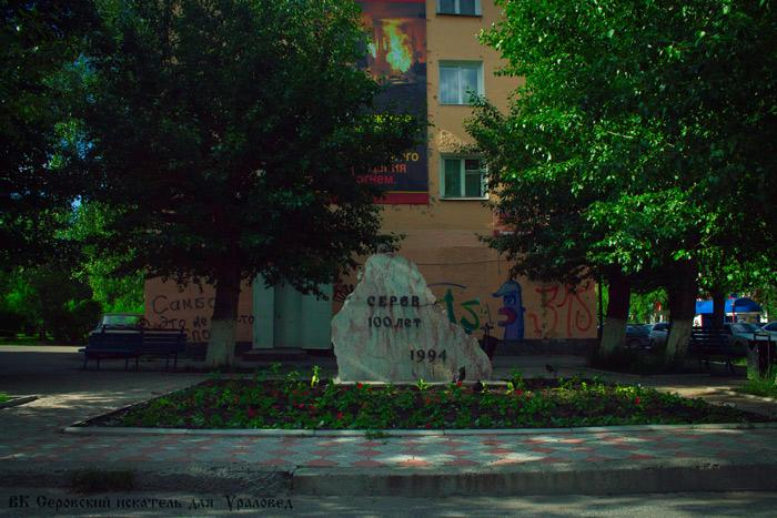 Памятный камень в честь первого столетия города