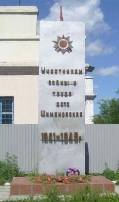 г. Шимановск. Памятник железнодорожникам