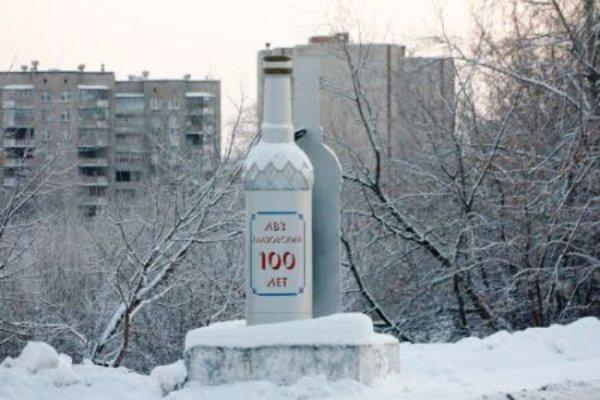 Памятник бутылке водки, Глазов