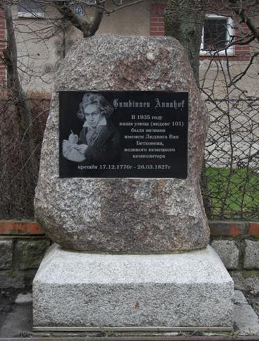Памятный камень Людвигу ван Бетховену