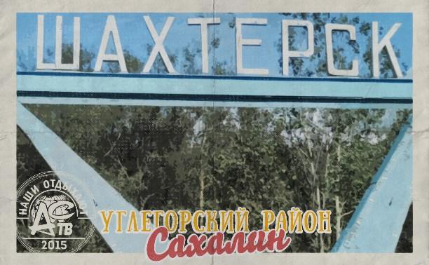Сахалин. Углегорский район. Шахтерск