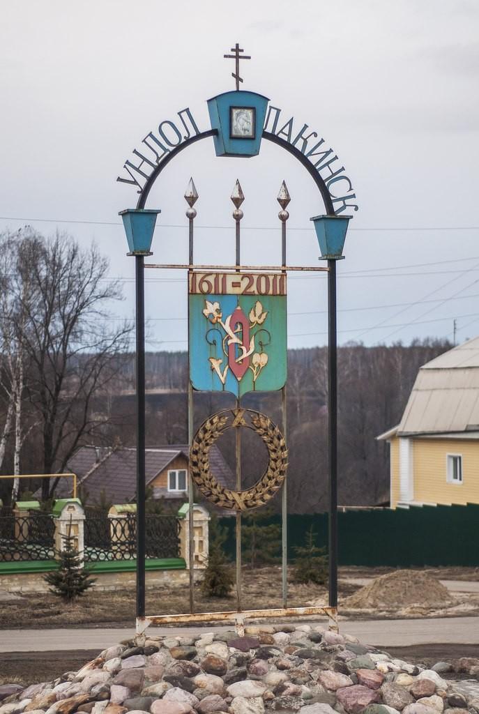Ундол-Лакинск-Владимирская-область-687x1024