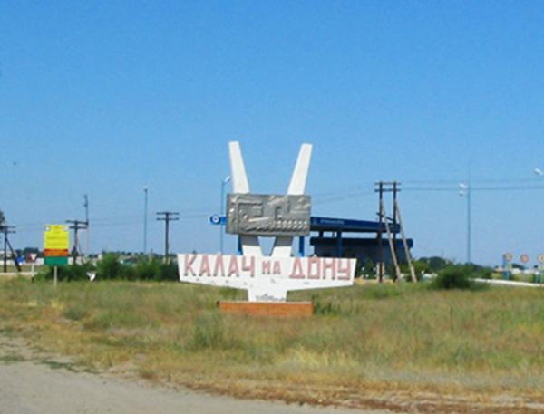 Калач-на-Дону, въезд в город