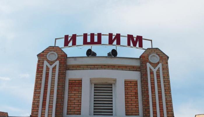 Вокзал Ишима