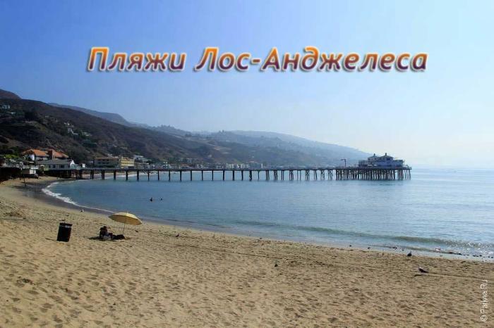 Пляжи Лос-Анджелеса