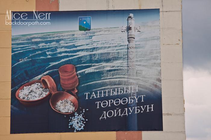 надпись на якутском - второй официальный язык республики Саха (Якутия)