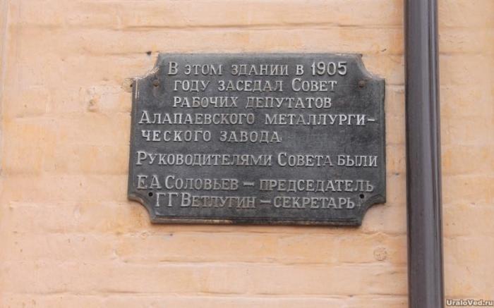 В Алапаевске создан первый в стране Совет рабочих депутатов