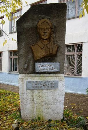 Памятник Ульяне Громовой