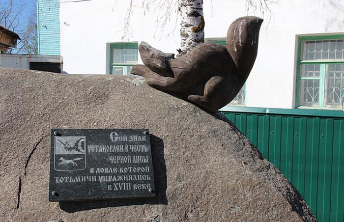 Памятный знак «Черная лиса»