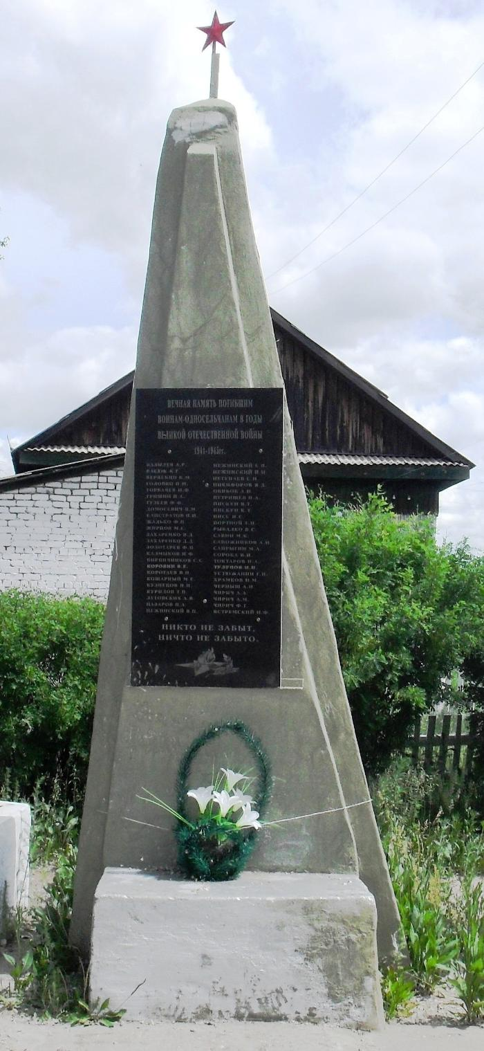 с. Малиновка Шимановского р-на. Памятник погибшим землякам
