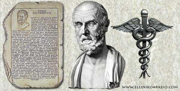 Гиппократ - отец современной медицины. Жил и трудился в Ларисе.