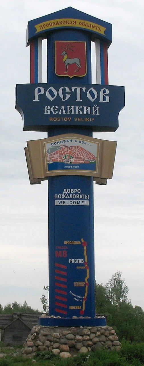 Rostov-vel