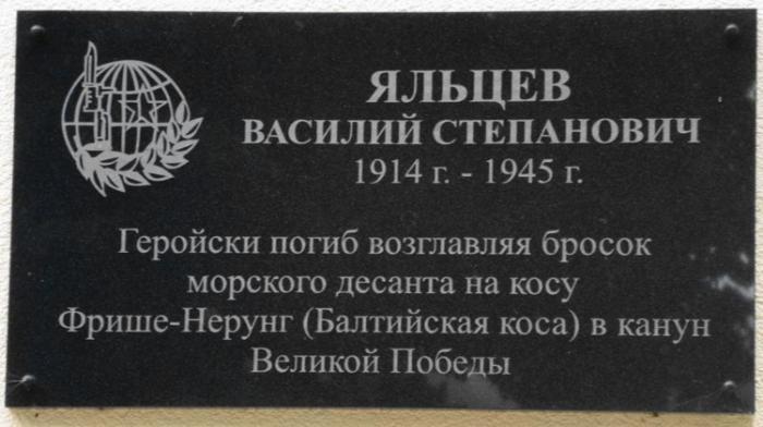 Мемориальная доска Яльцеву В.С.