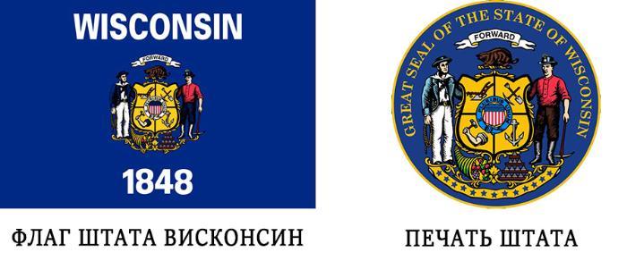 Символы Висконсина