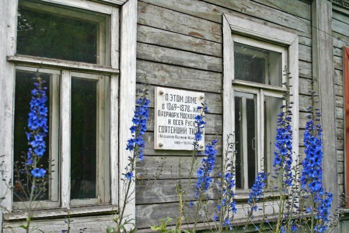 Дом-музей Патриарха Тихона
