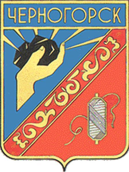 Город Черногорск в Хакасии