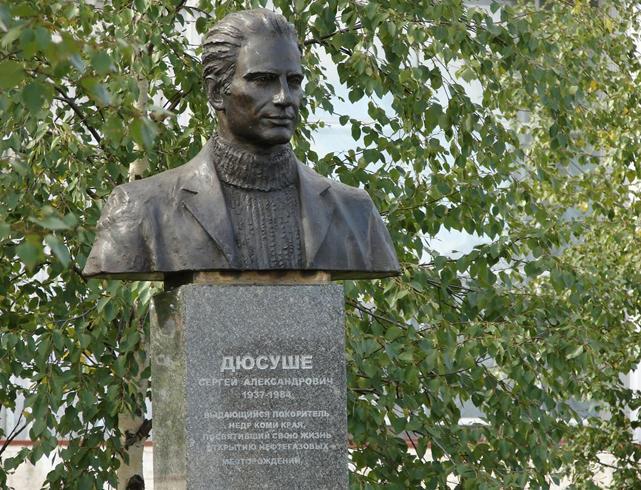 Памятник С.А Дюсуше