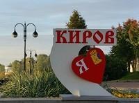 достопримечательности Кирова - фото и описание