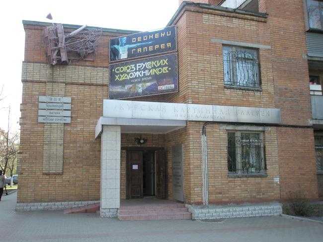 Картинная галерея имени А. А. Дейнеки