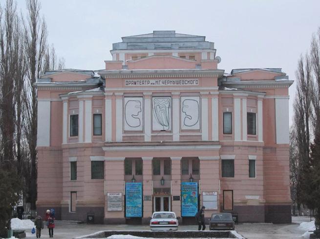 Драматический театр имени Н.Г.Чернышевского