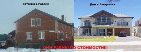 Коттедж в России и дом в Австралии