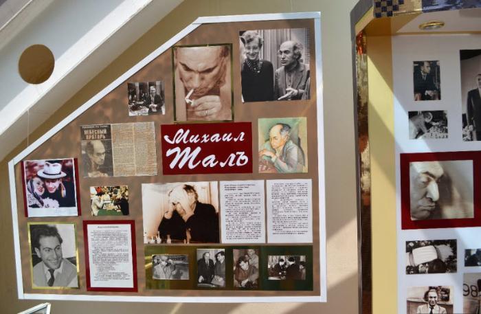 Музей шахматной славы им. М. Таля