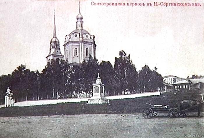 Церковь Нижнесергинского завода, старое фото