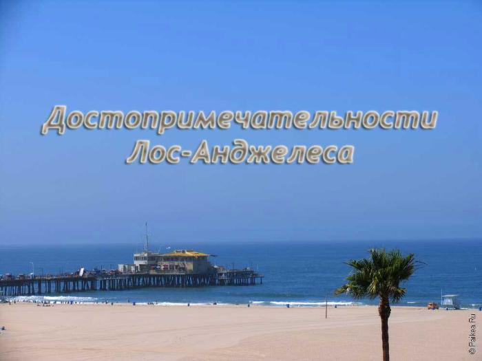 Лос-Анджелес достопримечательности